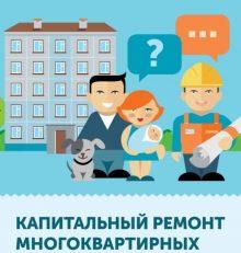 28 марта 2019 года состоится круглый стол на тему:  «Капитальный ремонт общего имущества  в многоквартирных домах Левобережного района»