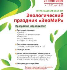 21 сентября состоится экологический праздник «ЭкоМиР»