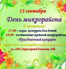 Управа Левобережного района приглашает воронежцев на празднование Дня микрорайона Масловка