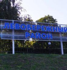 В Левобережном районе установили новую информационную стелу