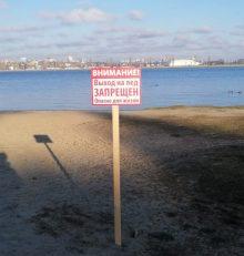 В Левобережном районе организована установка аншлагов с информацией о запрете выхода людей и въезда автотранспорта на лед.