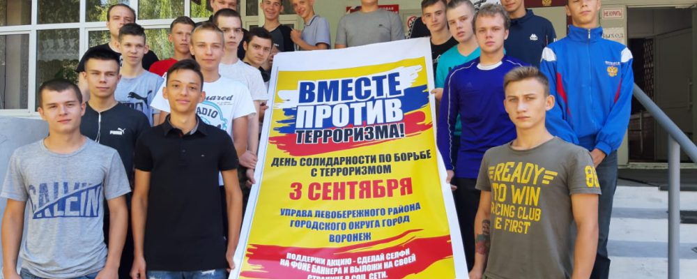 В Левобережном районе городского округа город Воронеж провели ряд онлайн-мероприятий, приуроченных ко Дню солидарности в борьбе с терроризмом