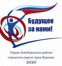 Ежегодно в Левобережном районе проходит конкурс агитбригад «Будущее за нами!» между учащимися МБОУ района.