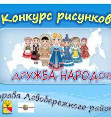 В Левобережном районе прошли районные дистанционные мероприятия «Уроки дружбы!»