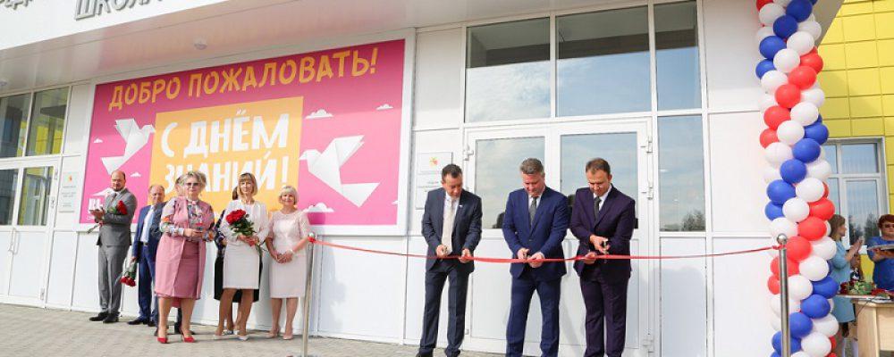 В Левобережном районе открыли новую школу №104
