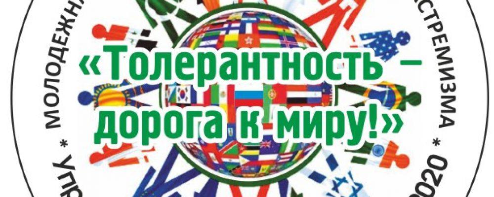 Управой  Левобережного района городского округа город Воронеж 20 ноября 2020 года организуется трансляция онлайн акции в сфере профилактики экстремизма в молодежной среде «Толерантность – дорога к миру!»