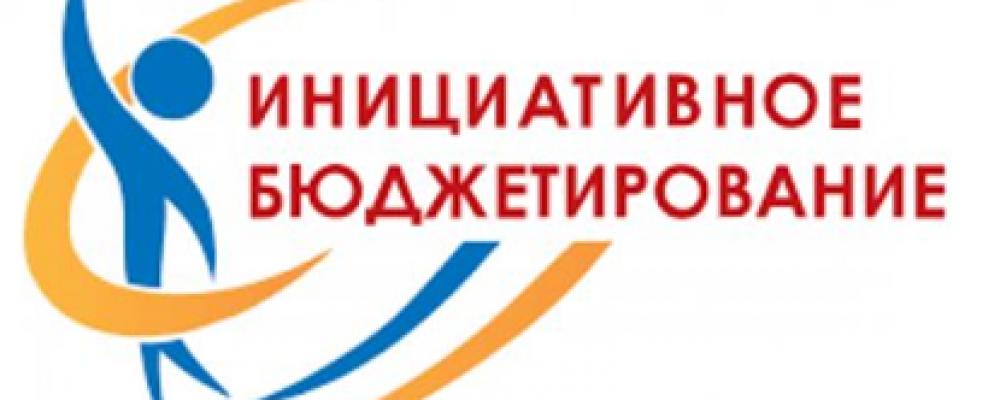 Управа Левобережного района городского округа город Воронеж сообщает, что на территории Левобережного района в целях определения приоритетного проекта для участия в областном конкурсе проектов поддержки местных инициатив в рамках инициативного бюджетирования на 2022 год проводится социологический опрос жителей.