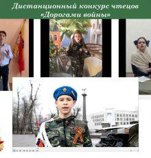 В управе Левобережного района подведены итоги традиционного конкурса чтецов «Дорогами войны», посвящённого 76-й годовщине Победы советского народа в Великой Отечественной войне 1941-1945.