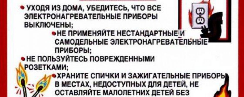 ПРАВИЛА ПОЖАРНОЙ БЕЗОПАСНОСТИ!