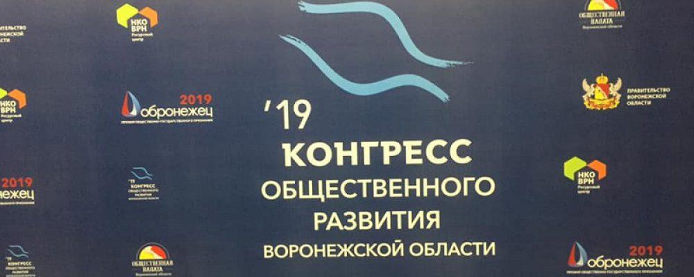 ТОСы Левобережного района приняли участие в Конгрессе общественного развития Воронежской области 2019