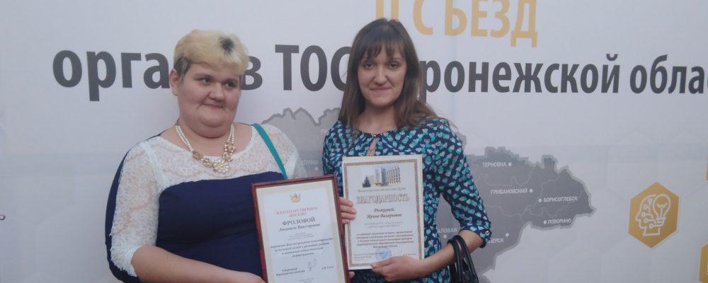Председатели двух ТОСов  Левобережного района награждены благодарственными письмами от  губернатора Воронежской области и председателя Воронежской областной Думы.