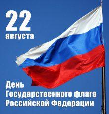 В Левобережном районе планируется проведение ряда мероприятий, посвященных  Дню Государственного флага Российской Федерации