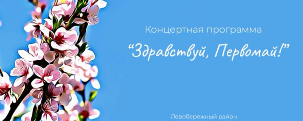 Концертная программа «Здравствуй, Первомай!»
