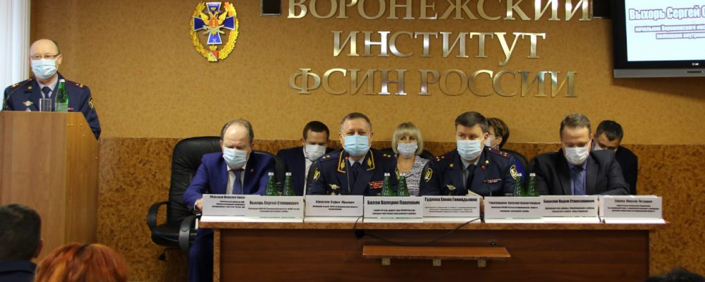 4 февраля 2021 года состоялось расширенное заседание по подведению итогов деятельности Воронежского института ФСИН России за 2020 год