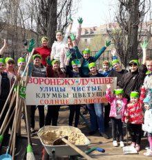 Левобережный район принял активное участие в общегородском субботнике