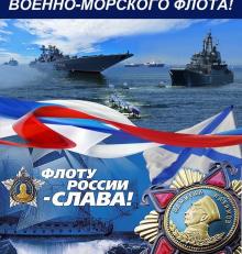 Ко Дню Военно-морского флота РФ в Левобережном районе  запланировано проведение тематических мероприятий.