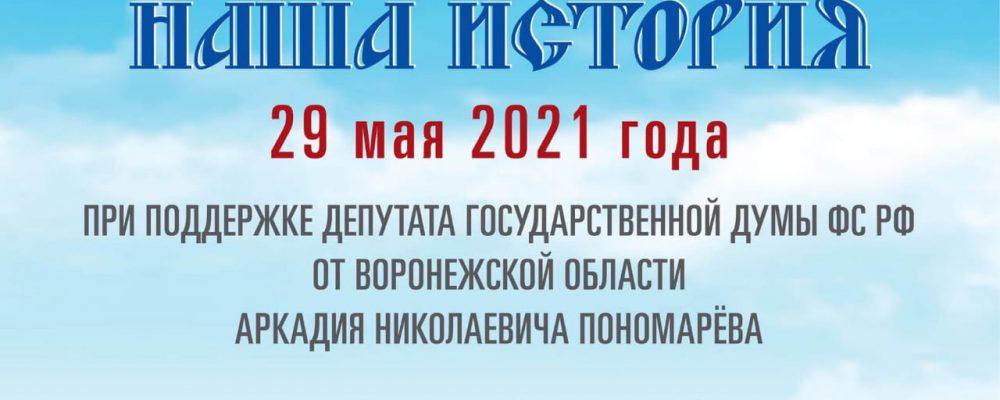В минувшую субботу на территории парка Патриотов  Левобережного района прошел патриотический фестиваль «Наша история»