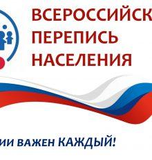 Всероссийская перепись населения пройдет с 1 по 31 октября 2021 года