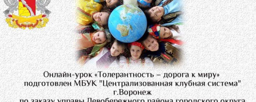 Управой Левобережного района городского округа город Воронеж проводится онлайн урок толерантности