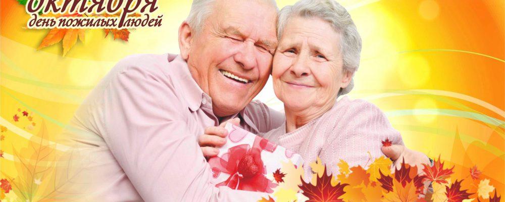 В Левобережном районе 01 октября 2021 года в онлайн-формате прошло районное праздничное мероприятие «Года текут, как строки в книге», посвящённое Дню пожилого человека.